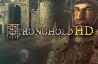 stronghold hd 1